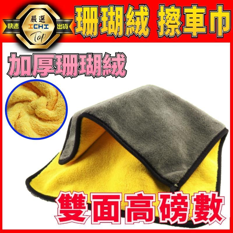 【現貨|速出貨】珊瑚絨 洗車布 擦車布 下蠟布 洗車巾【雙面加厚款】/適用於 下蠟布 擦車布 洗車巾 家用毛巾