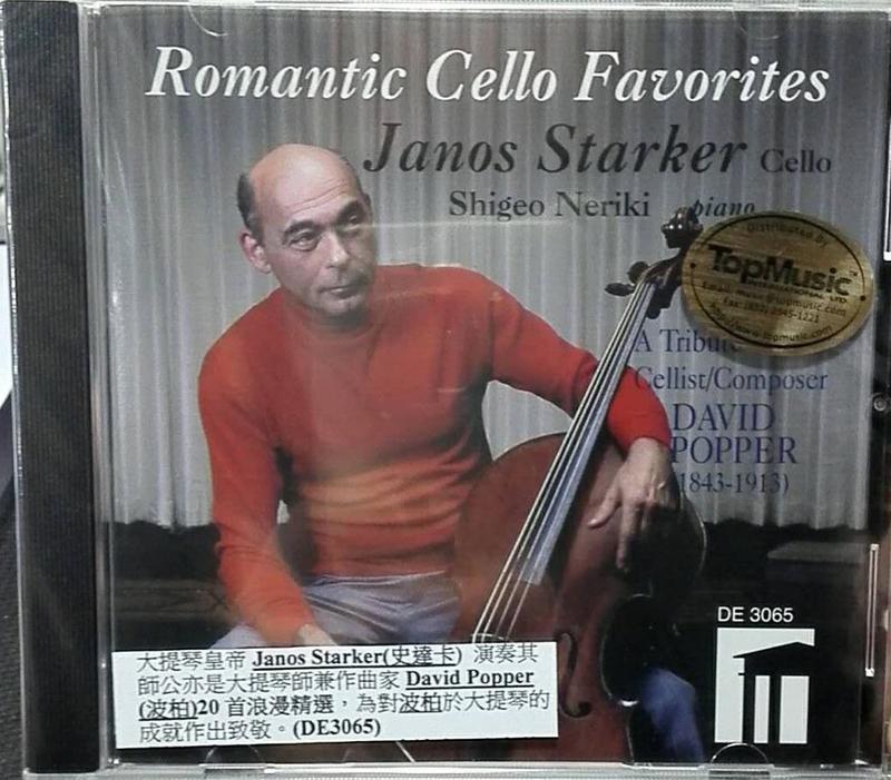 詩軒音像史塔克愛浪漫大提琴 CD-dp070