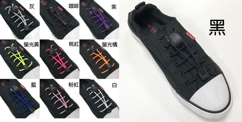 akiko 可跑步的懶人鞋帶,五組免運,快速鞋帶。彈性鞋帶,免綁鞋帶,安全鞋帶扣,彩色鞋帶