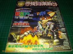 早期電玩攻略雜誌《電視遊樂雜誌 247》攻略快訊: 夢幻模擬戰IV、未來世界、ESP特集