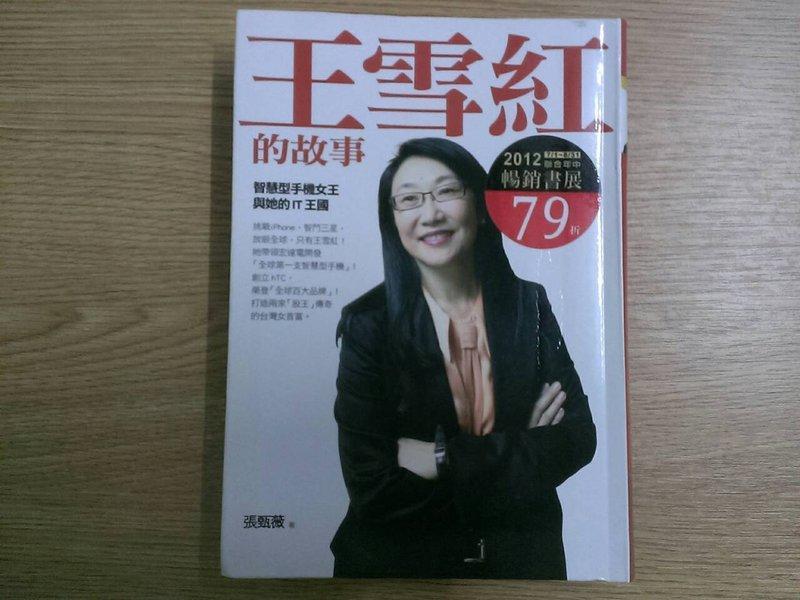 【MY便宜二手書/傳記*CU】王雪紅的故事:智慧型手機女王與她的IT王國│張甄薇│聯經出版