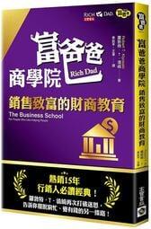 《度度鳥》富爸爸商學院:銷售致富的財商教育(新版)│高寶-希代│羅勃特.T.清崎│全新│定價:320元