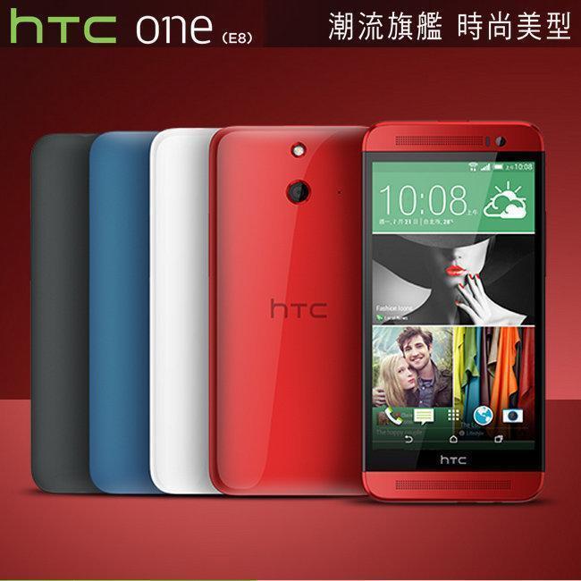 原廠盒裝 HTC One E8 16G 5吋 (送鋼化膜+保護套)1300萬 4G LTE 四核 時尚美型旗艦機