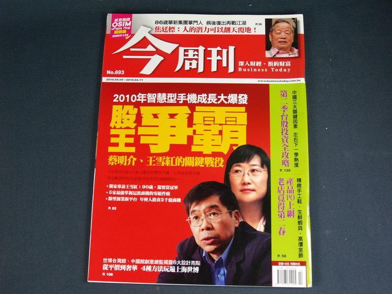 【懶得出門二手書】《今周刊693》2010年智慧型手機成長大爆發 股王爭霸 蔡明介.王雪紅的關鍵戰役