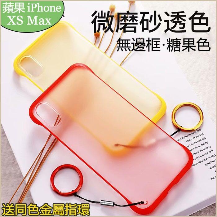 送金屬指環 蘋果 iPhone X XS Max XR 手機殼 比基系列 糖果色 防摔 保護套 XS 微磨砂透色 保護殼