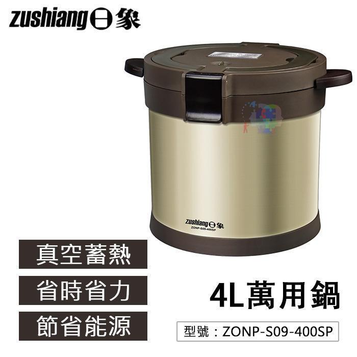 【日象】4L真空蓄熱萬用鍋 不鏽鋼 保熱保冷 省電 省瓦斯 料理鍋 燉鍋 悶燒鍋 保溫鍋 ZONP-S09-400SP