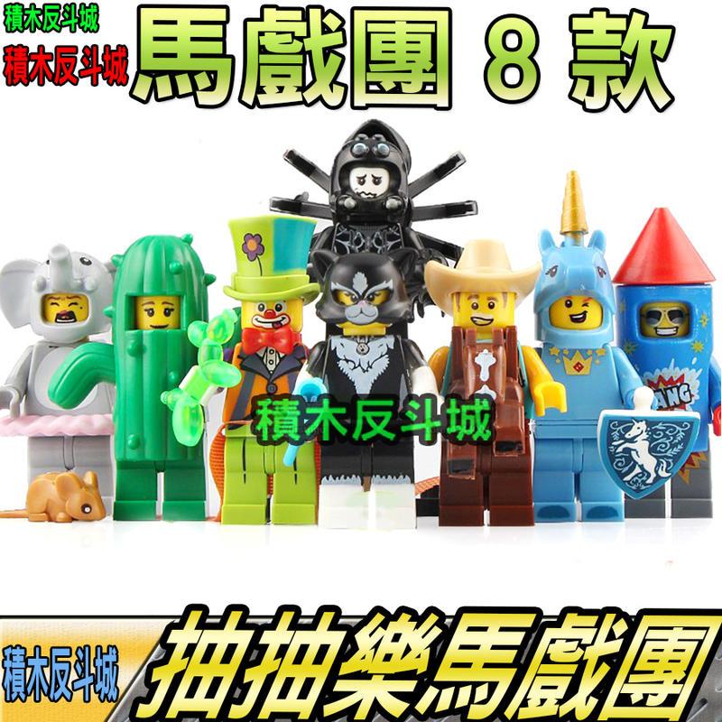 【積木反斗城】8款組 小丑 馬戲團系列 抽抽樂 MOC 人偶 品高 PG8152 袋裝/相容 樂高 LEGO 積木