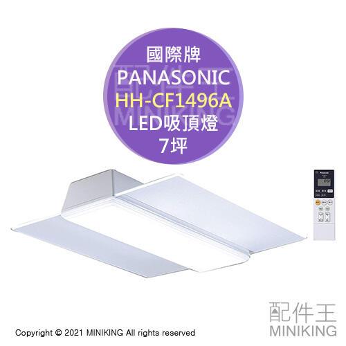 日本代購 空運 Panasonic 國際牌 HH-CF1496A LED 吸頂燈 7坪 日本製 方型 調光 調色 遙控器