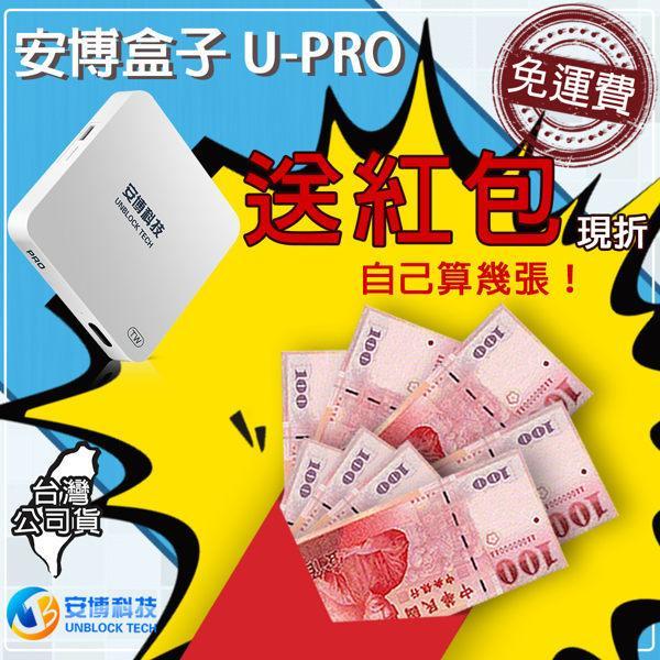 【現折$800元+免運費】4K 安博盒子 U Pro 電視盒 i900 數位機上盒,2018最新五代台灣