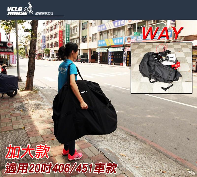 ★飛輪單車★ WAY 20吋摺疊車款專用攜車袋 406/451皆可安裝-專業設計實用耐用[02000198]
