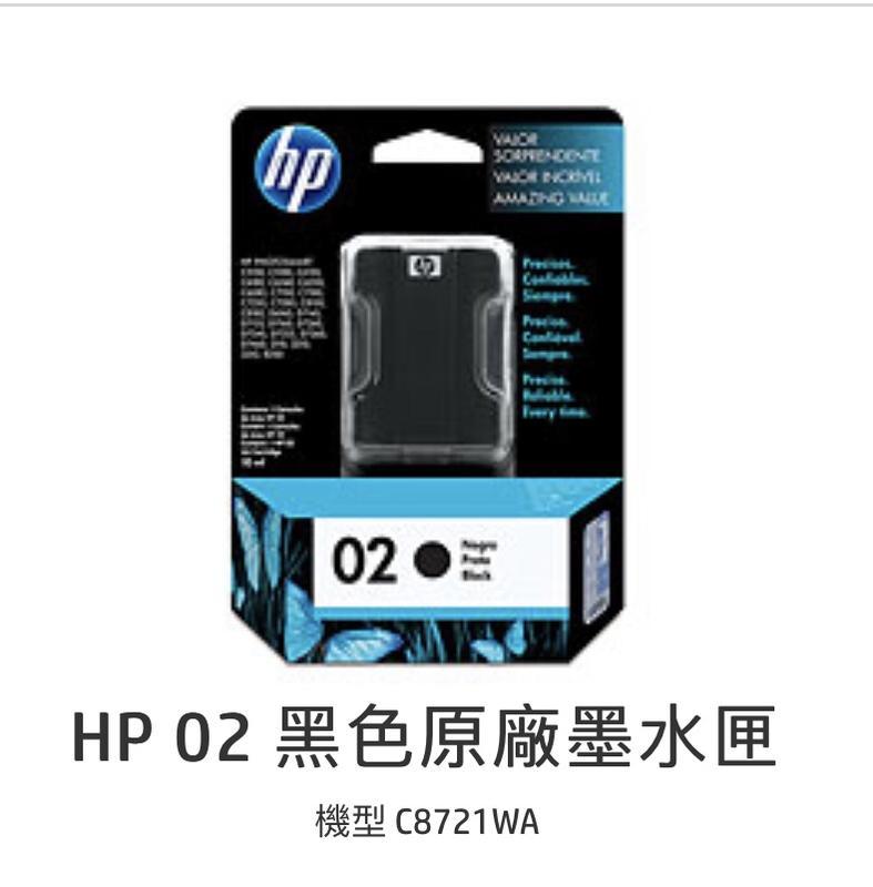 hp 02 黑色原廠墨水匣(C8721WA)