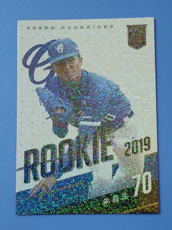【2020發行】富邦悍將~朱益生(2019新人卡 ROOKIE)#RC13 2019 中華職棒30年度球員卡