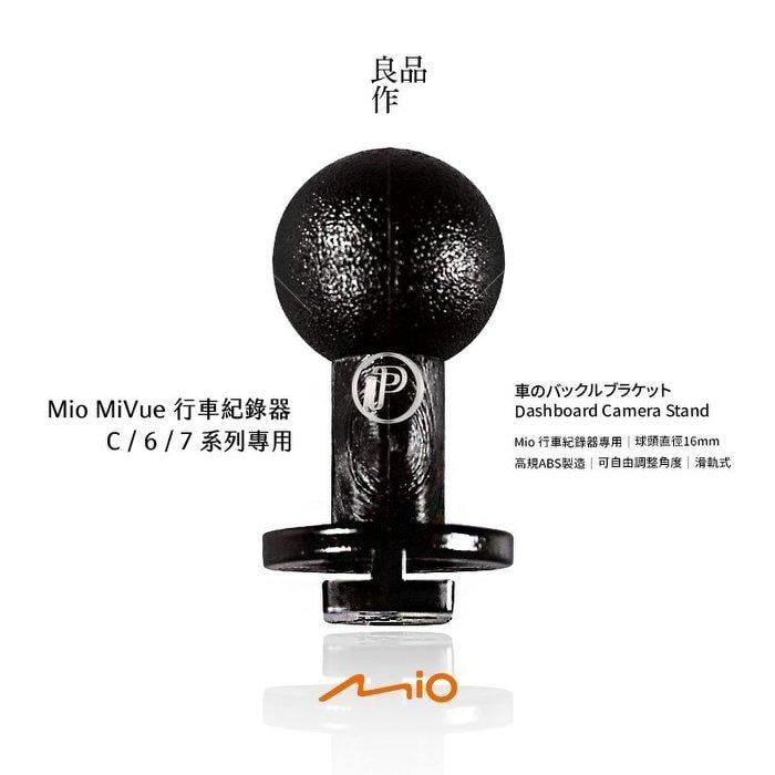 破盤王 台南 Mio MiVue 行車記錄器 滑軌接頭 C572 C575 C380 C570D C550D X41