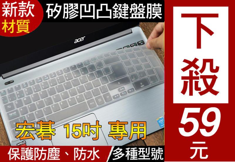 【新款材質】ACER V3-772G V3-771G ES1-731G 17.3吋 凹凸 鍵盤膜 AC151