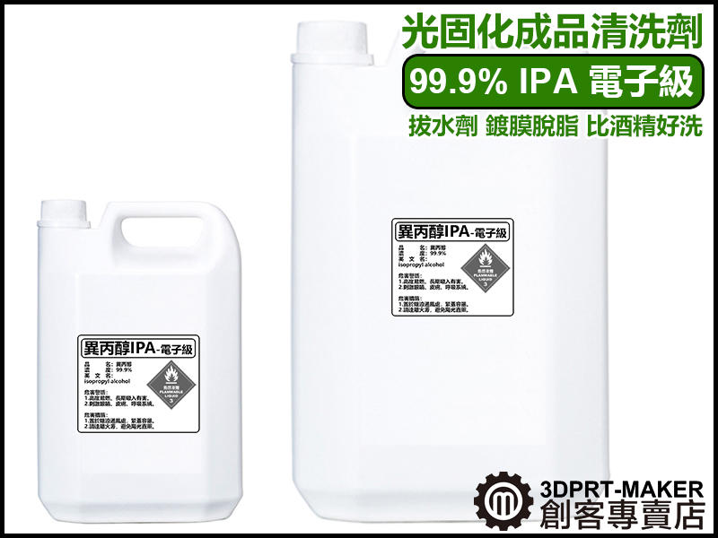 【3DPRT 專賣店】清潔 光固化成品 藥劑 異丙醇 電子級IPA 99.9% SLA LCD DLP ★A02D01★