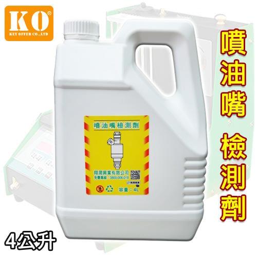 【鎖王】KO 噴油嘴清洗機《噴油嘴 檢測劑 4公升》2瓶免運