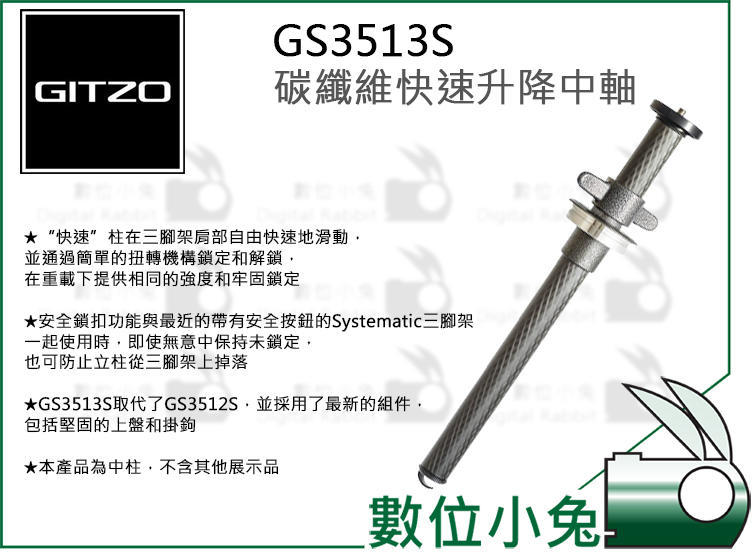 數位小兔【GITZO 捷信 GS3513S 碳纖維快速升降中軸】Systematic 公司貨 雞肉 三腳架數位單眼相機