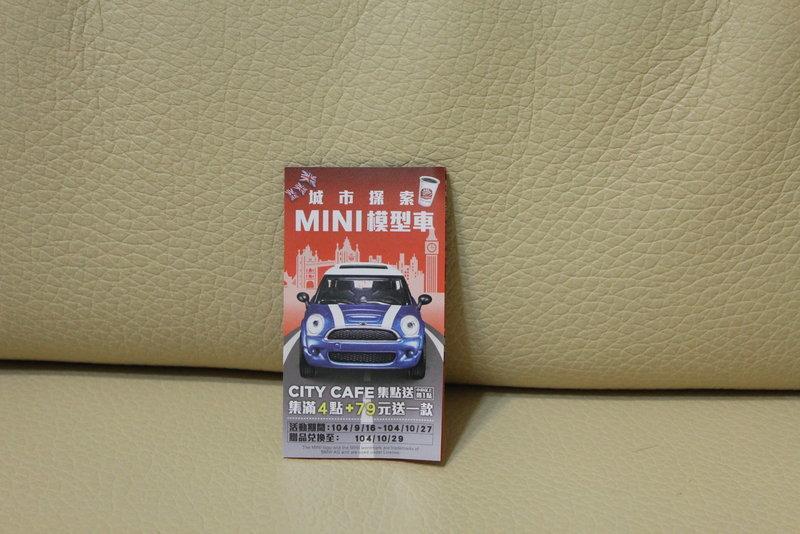 7-11 統一超商 CITY CAFE 集點送 城市探索 MINI模型車 點數 集點 收藏 集點卡 集點券 空白