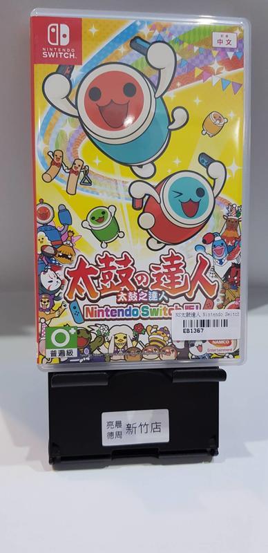 【德周 新竹店】(二手含稅免運)NS太鼓達人 Nintendo Switch 中文版【EB1367】