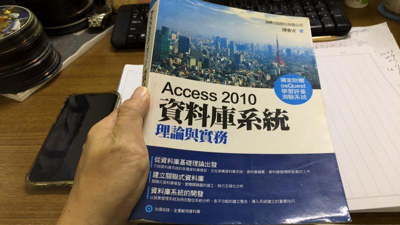 附光碟 Access 2010資料庫系統理論與實務 陳會安 旗標 B24