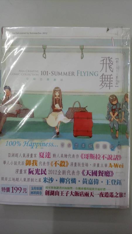 【漫采動漫】 亞細亞原創誌 102 夏之卷 飛舞大好世紀