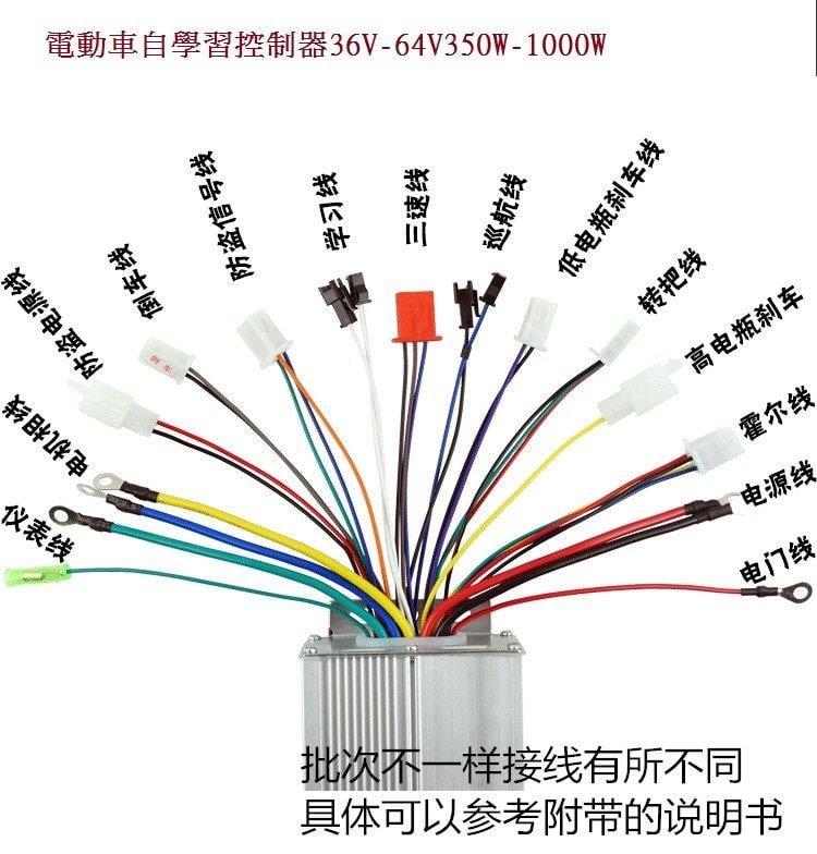 電動車自學習控制器36V-64V350W-1000W