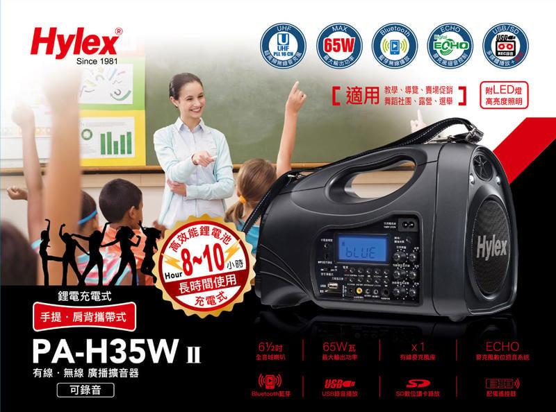高傳真音響 POKKA【PA-H35WII】單頻搭手握麥克風│USB、藍芽、SD卡/可調頻UHF教學擴音機