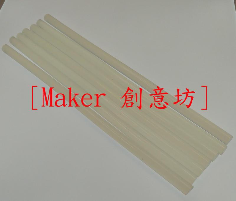【Maker創意坊】熱熔膠條白色透明熱熔膠條粗棒高品質熱熔膠棒11*300mm環保型(滿十送一)