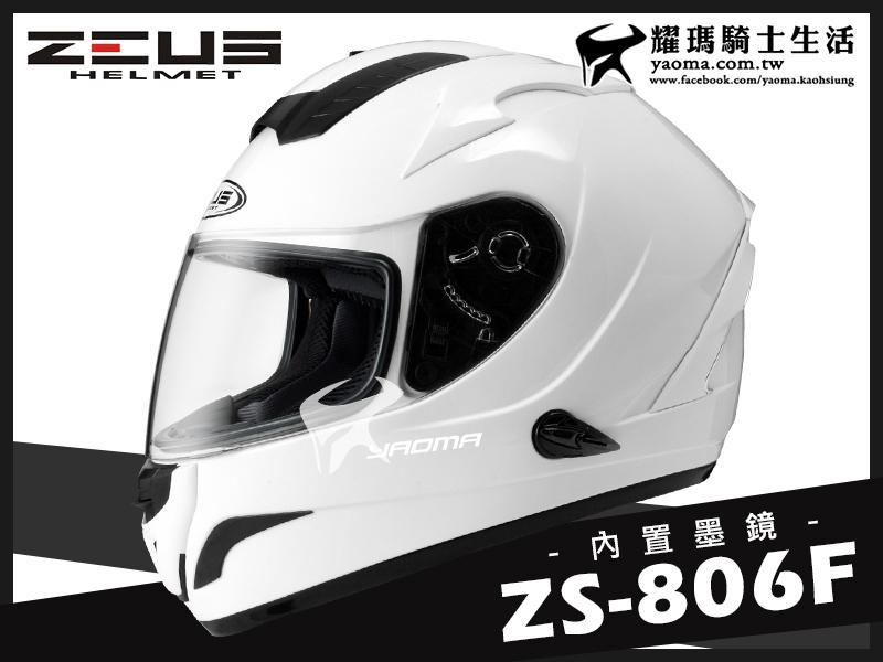 【免運送贈品】ZEUS安全帽|ZS-806F 素色 白色 內藏墨鏡 全罩帽 耀瑪台中安全帽機車部品