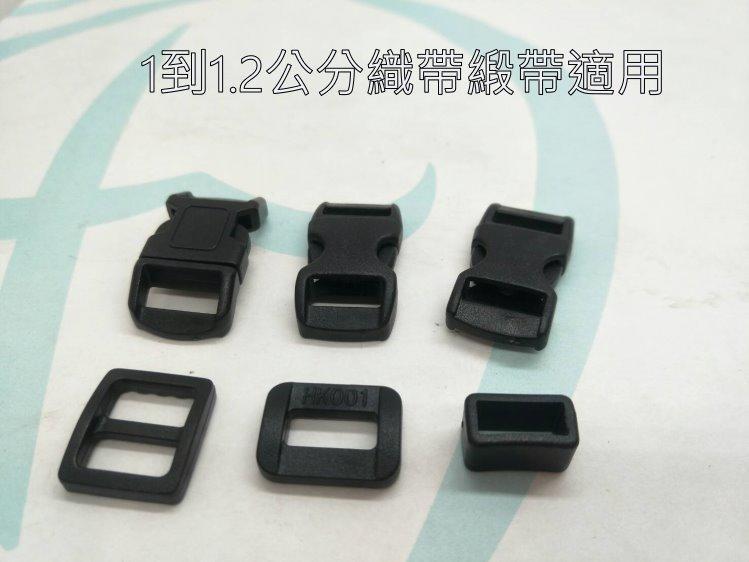 1公分 插扣 日環 口環 束扣 愛心手工材料鋪 塑鋼扣具 1cm 1.2cm織帶適用