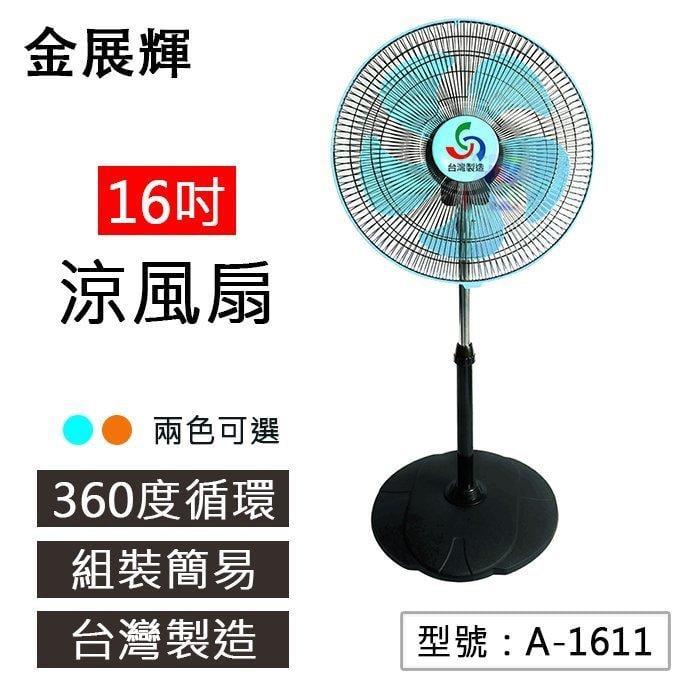 【面交王】金展輝 16吋 8方吹 360轉 風量大 電扇 電風扇 夏扇 循環扇 冷氣房 臥室 客廳 A-1611