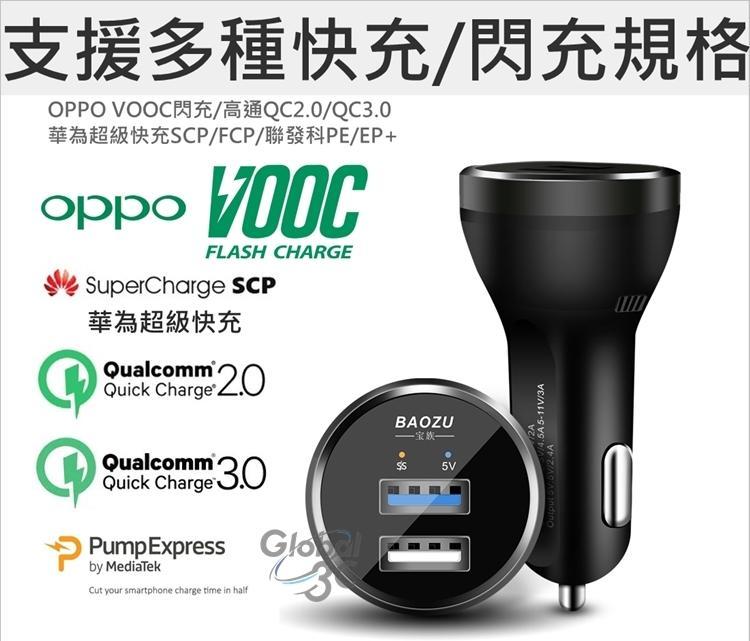 OPPO VOOC 閃充 雙口車用充電器 車充 支援華為SCP/FCP超級快充 QC 2.0 3.0 快充 PE PE+