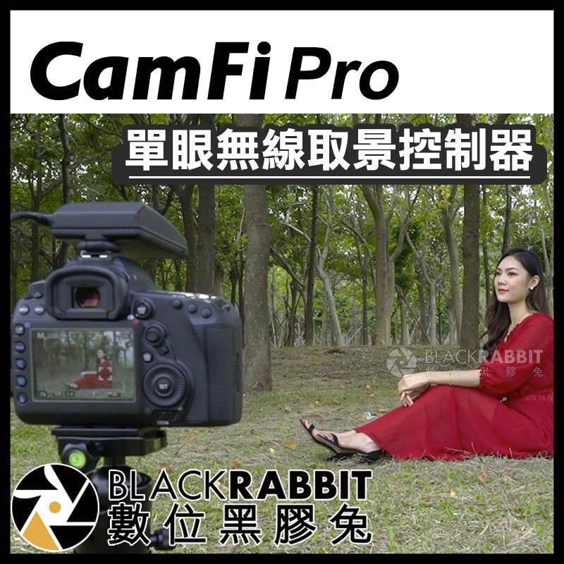 數位黑膠兔【 CamFi Pro 單眼無線取景控制器 】 Canon Nikon Sony APP控制 手機 電腦 平板