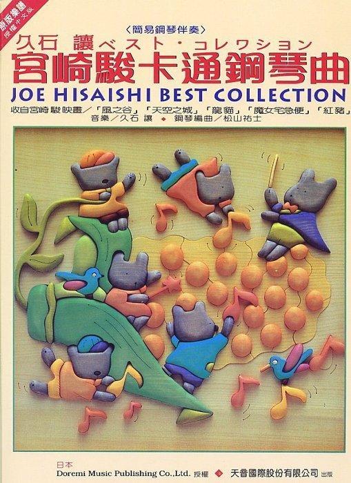 【599免運費】《日本DOREMI》宮崎駿最佳卡通鋼琴曲集  天音出版社 TY-DM304