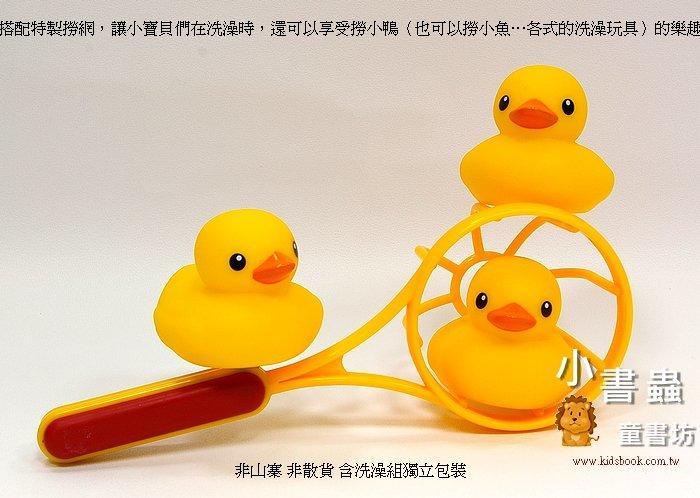 黃色小鴨 (洗澡組) (3隻小鴨+1撈網) TOLO 正版授權(Rubber Duck)洗澡玩具 小書蟲