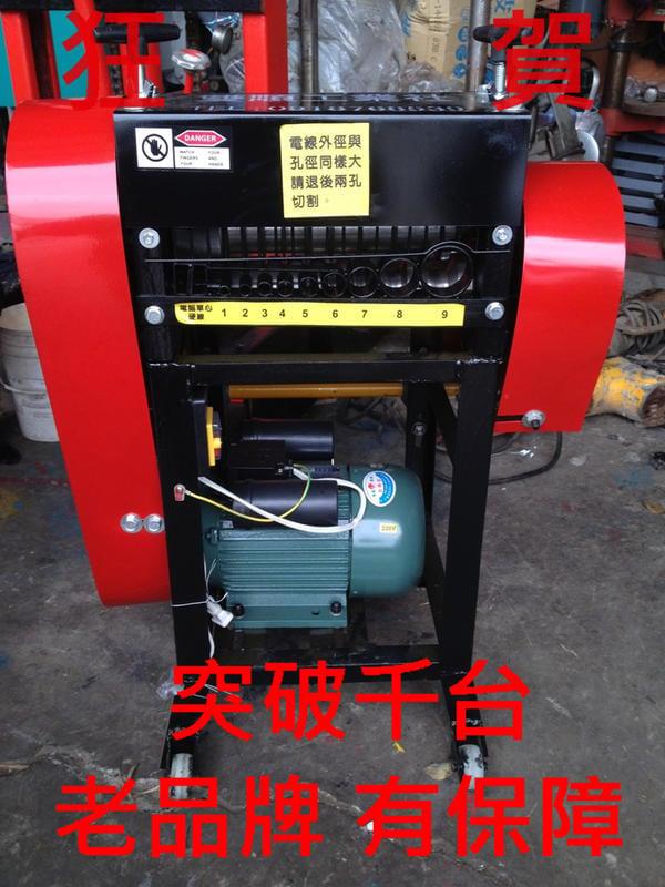 台灣No.1 電線剝線機 剝皮機 電動手工具