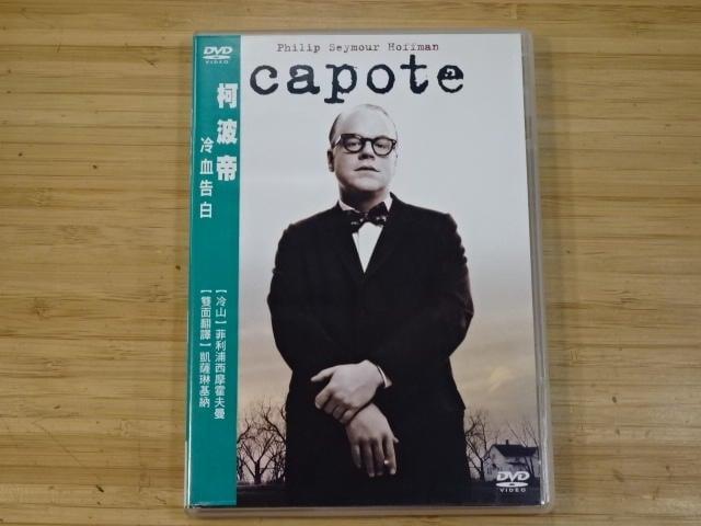 《啟元唱片》DVD 柯波帝 [冷血告白] CAPOTE[THE ALBUM] 片況良好