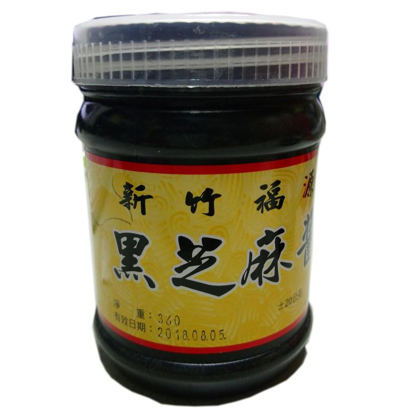 新竹福源黑芝麻醬 360g/瓶
