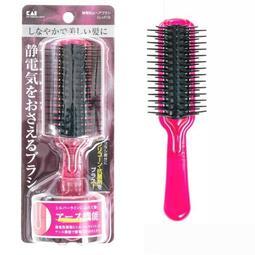 日本貝印 (KAI) 抗靜電髮梳 -桃紅/S KQ-3076