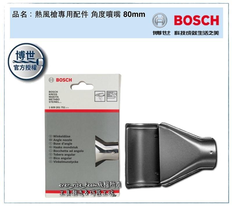 [工具潮流]含稅 稅前199 BOSCH原廠熱風槍配件/*角度噴嘴80mm*GHG 630 DCE  660 LCD適用