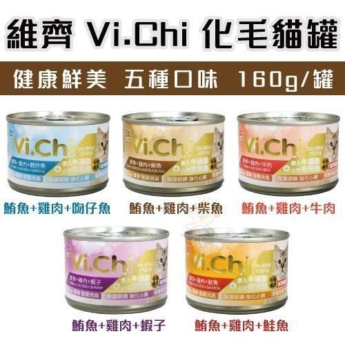 *WANG*【單罐】維齊Vi.Chi 《化毛貓罐》 大罐160g/罐 多種新鮮綜合的美味食材製成