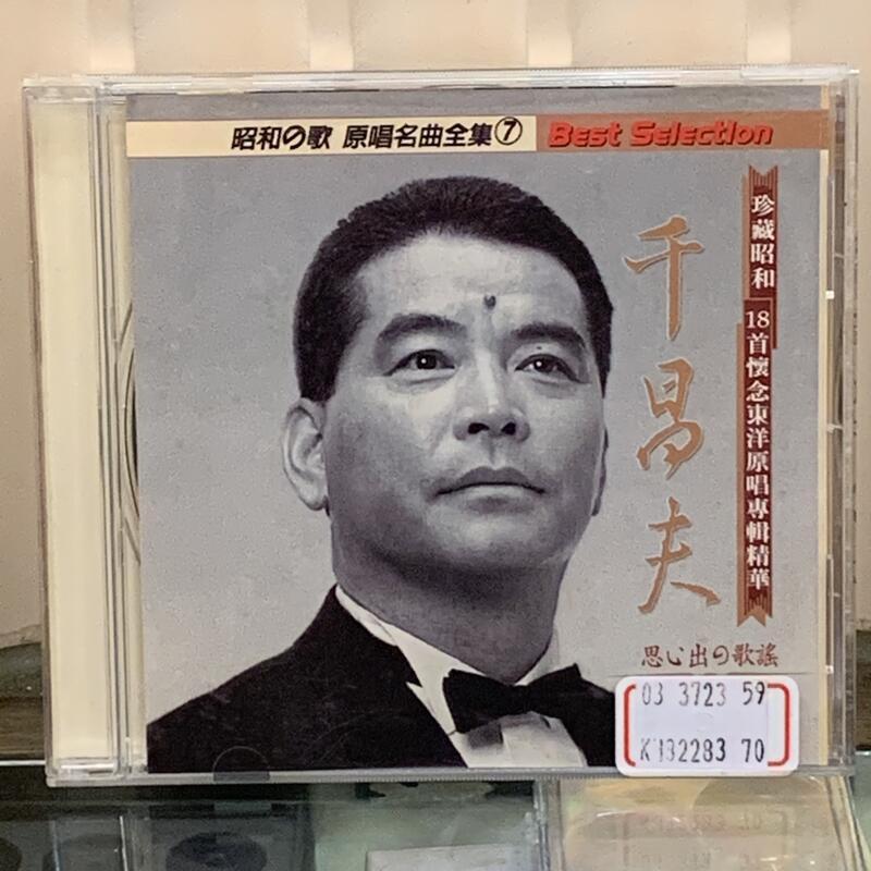[鳴曲音響] 千昌夫(Sen Masao) - 思い出の歌謠(昭和の歌 原唱名曲全集7) 珍藏昭和 18首懷念東洋原唱