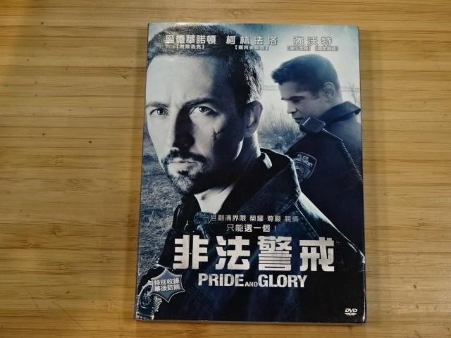 《啟元唱片》DVD 非法警戒 PRIDE AND GLORY 有紙盒 輕微細紋