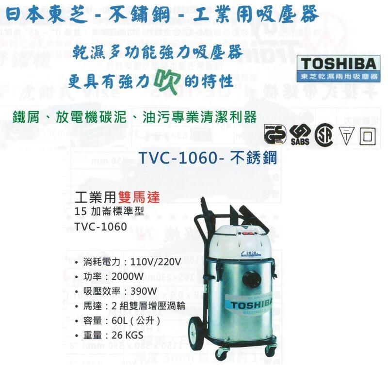 TOSHIBA日本東芝-不鏽鋼-工業用吸塵器 TVC-1060-不銹鋼 價格請來電或留言洽詢