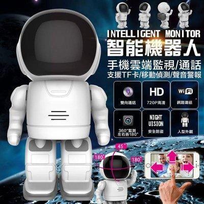 機器人造型 高清紅外線夜視版 攝影機 雙向對講 WIFI 監視器 APP操控 網路監控 非 小蟻 小米 HD7 HD3