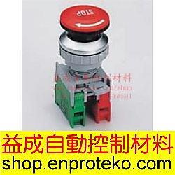 <益成自動>AP 30mm電鍍框緊急停止開關(不帶燈) LEB-30