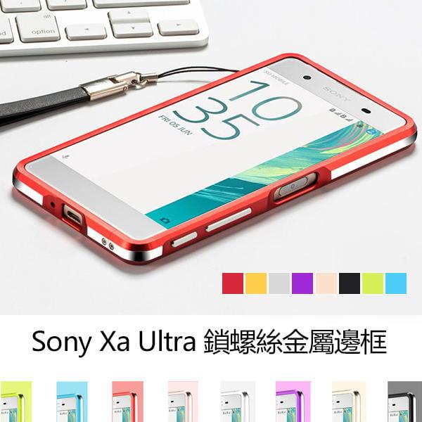 索尼SONY Xperia XZs X Performance Xa ultra手機殼 金屬邊框 保護殼 鋁合金 金屬框