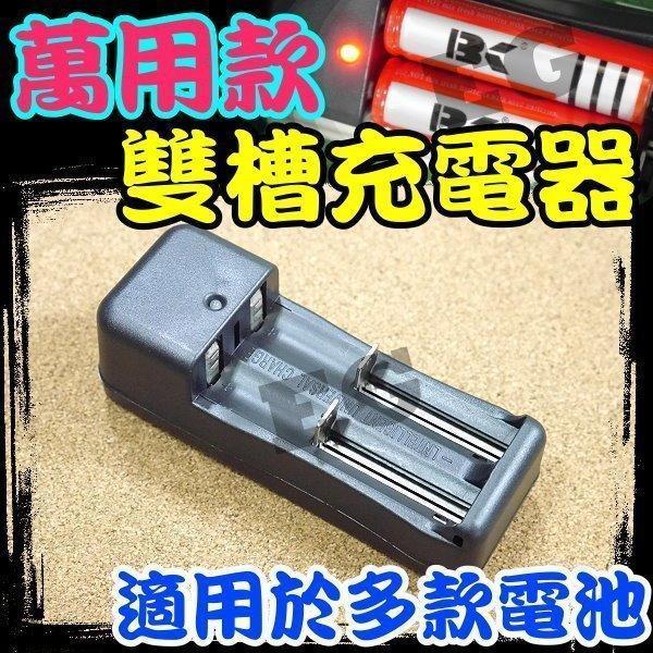 缺)G2A28 18650雙槽充電器 18650充電器 充電器 鋰電池 電池 手電筒 14500 多款電池專用