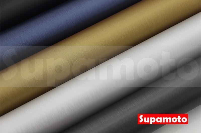 -Supamoto- 髮絲膜 貼膜 金屬色 金屬 立體 拉絲紋 拉絲 改色 引擎蓋 卡夢 carbon 車身 海拉