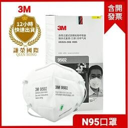 (2個70元)3M口罩 N95口罩9502/防霧霾pm2.5 騎機車/水電.水泥.裝潢工程 (謙榮國際)